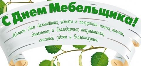 День мебельщика в РФ