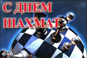 Международный день шахмат. Поздравляем вас
