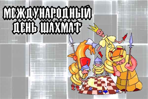 Международный день шахмат. Проводятся турниры открытки фото рисунки картинки поздравления