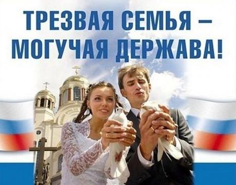 День трезвости. Трезвая семья - могучая держава открытки фото рисунки картинки поздравления