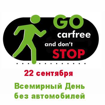 22 сентября. Всемирный день без автомобиля! Поздравляю!