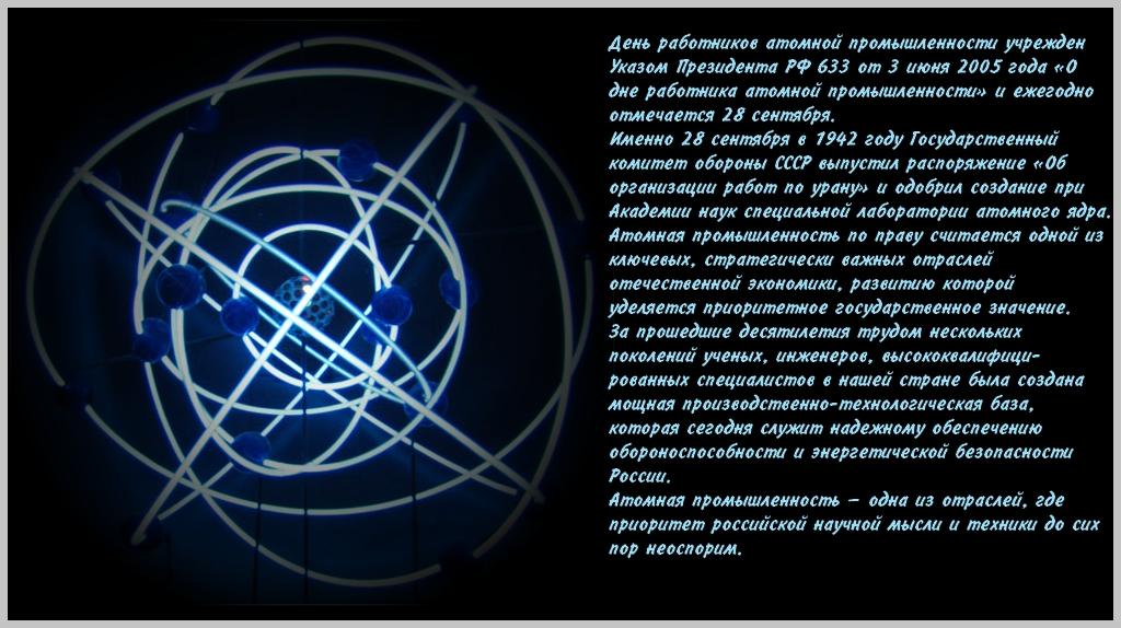 День работников атомной промышленности. Поздравляю вас!