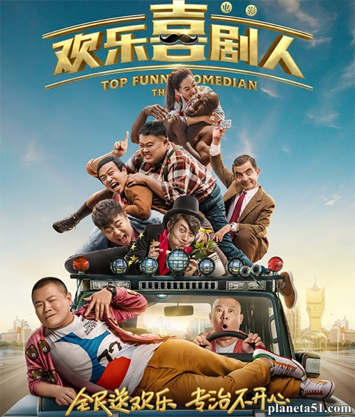Самый смешной комик / Top Funny Comedian: The Movie (2017/WEB-DL/WEB-DLRip)