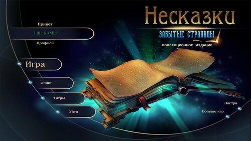 Несказки 6: Забытые страницы. Коллекционное издание | Nevertales 6: Forgotten Pages CE (Rus)
