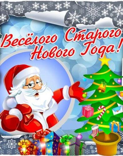 Восхитительная открытка к старому Новому году с поздравлением