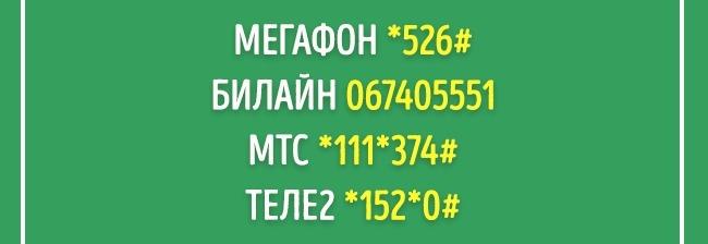 Эти коды можно использовать налюбых мобильных телефонах, даже если речь идет остаром телефоне Noki