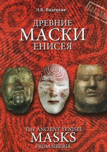 enisey-masks-1.jpg
