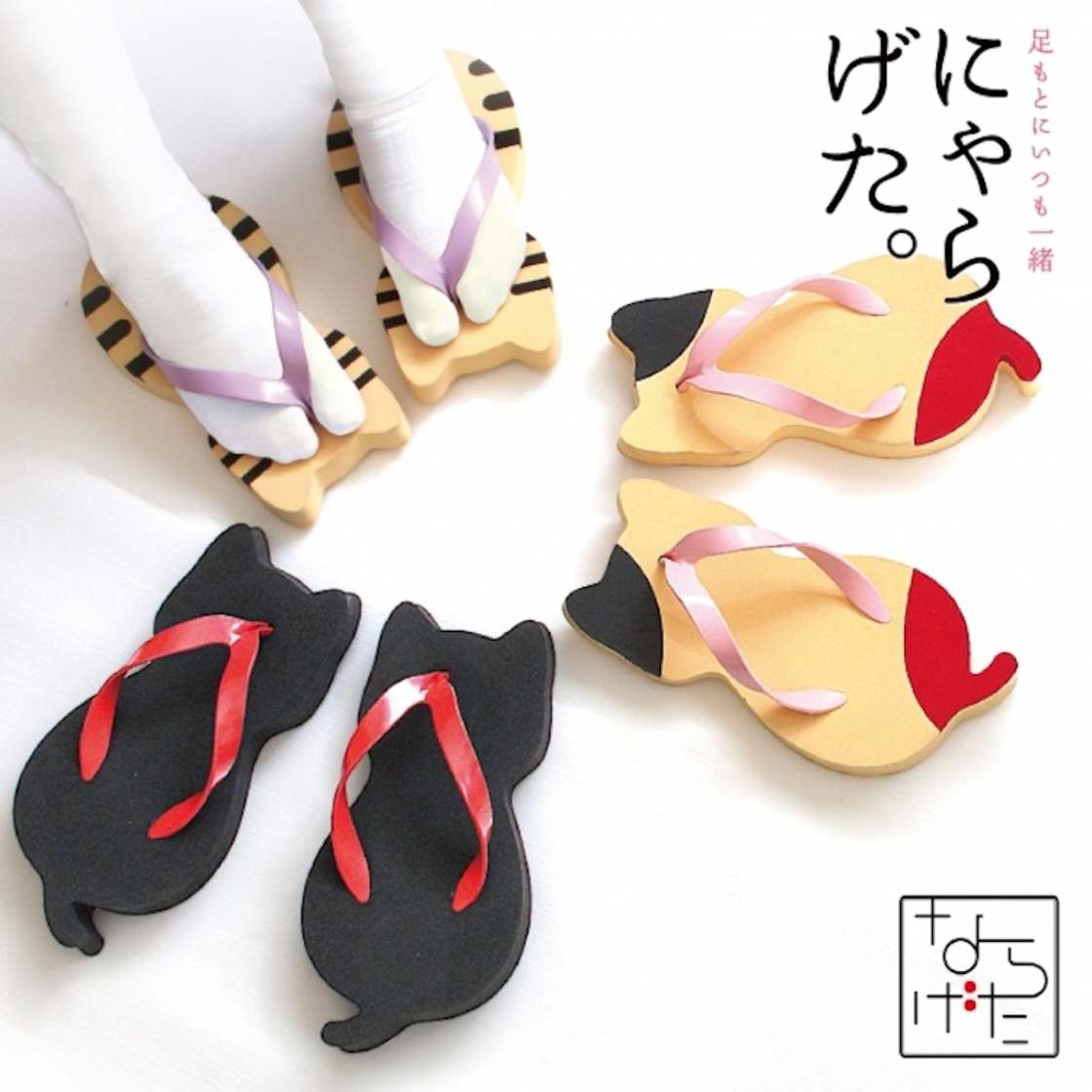 Nyarageta - Some cute Japanese flip-flops shaped as cats