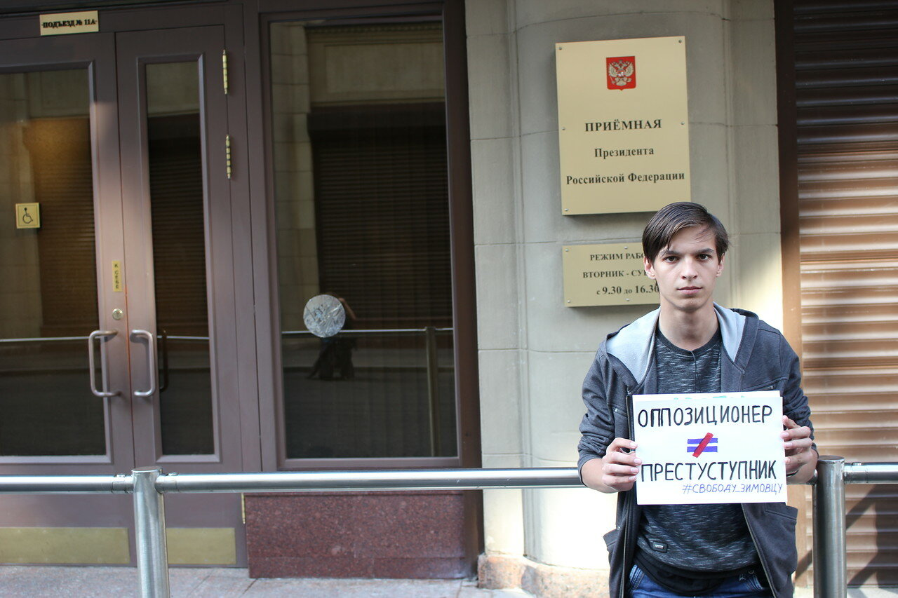 Пикеты в защиту Станислава Зимовца у Администрации Президента