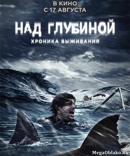 Над глубиной: Хроника выживания / Cage Dive (2017/WEB-DL/WEB-DLRip)