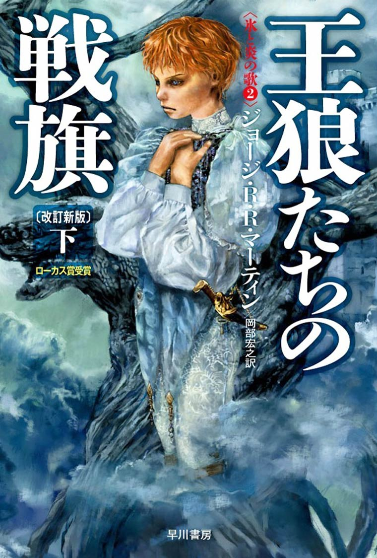 Game of Thrones - The amazing covers of the Japanese edition books