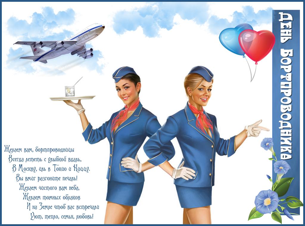 Поздравление с днем стюардессы 72