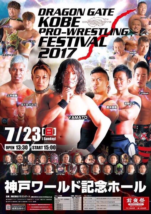 Post image of Dragon Gate Kobe World Pro Wrestling Festival 2017