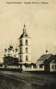 Церковь Косьмы и Демьяна