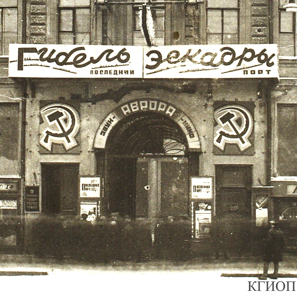 1935. Кинотеатр «Аврора». Афиша фильма «Последний порт. Гибель эскадры» снятого по мотивам пьесы Александра Корнейчука и вышедшего на экраны в 1934 году