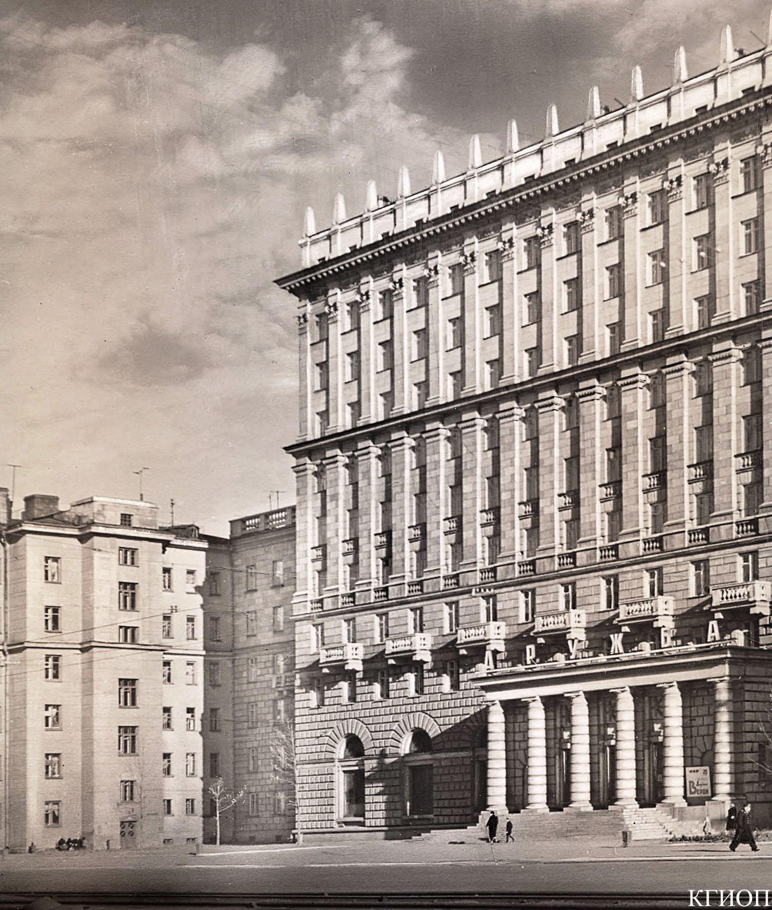 1956-1960. Кинотеатр «Дружба». Московский пр., 202