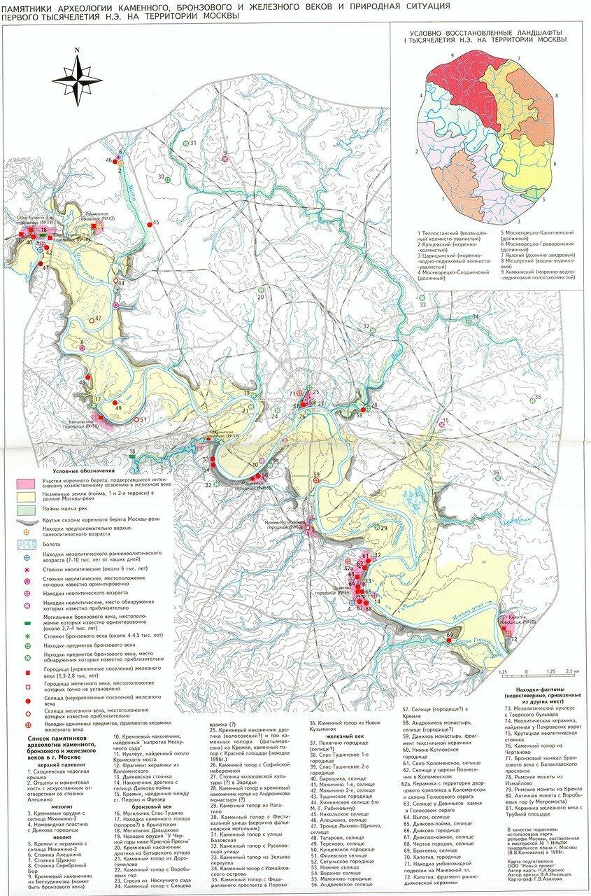 Археологические карты Москвы