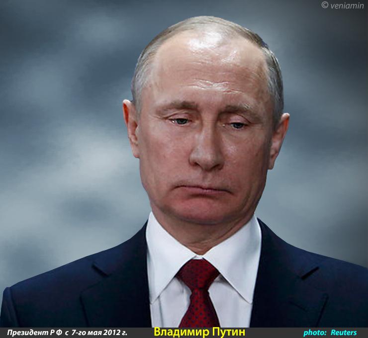 В.В. Путин. Фото: Reuters,