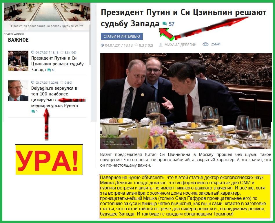 Делягин о встрече Путина и Си Цзиньпина, Китай