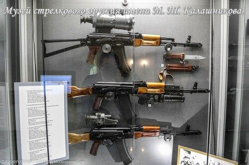 Музей стрелкового оружия имени М. Т. Калашникова..jpg
