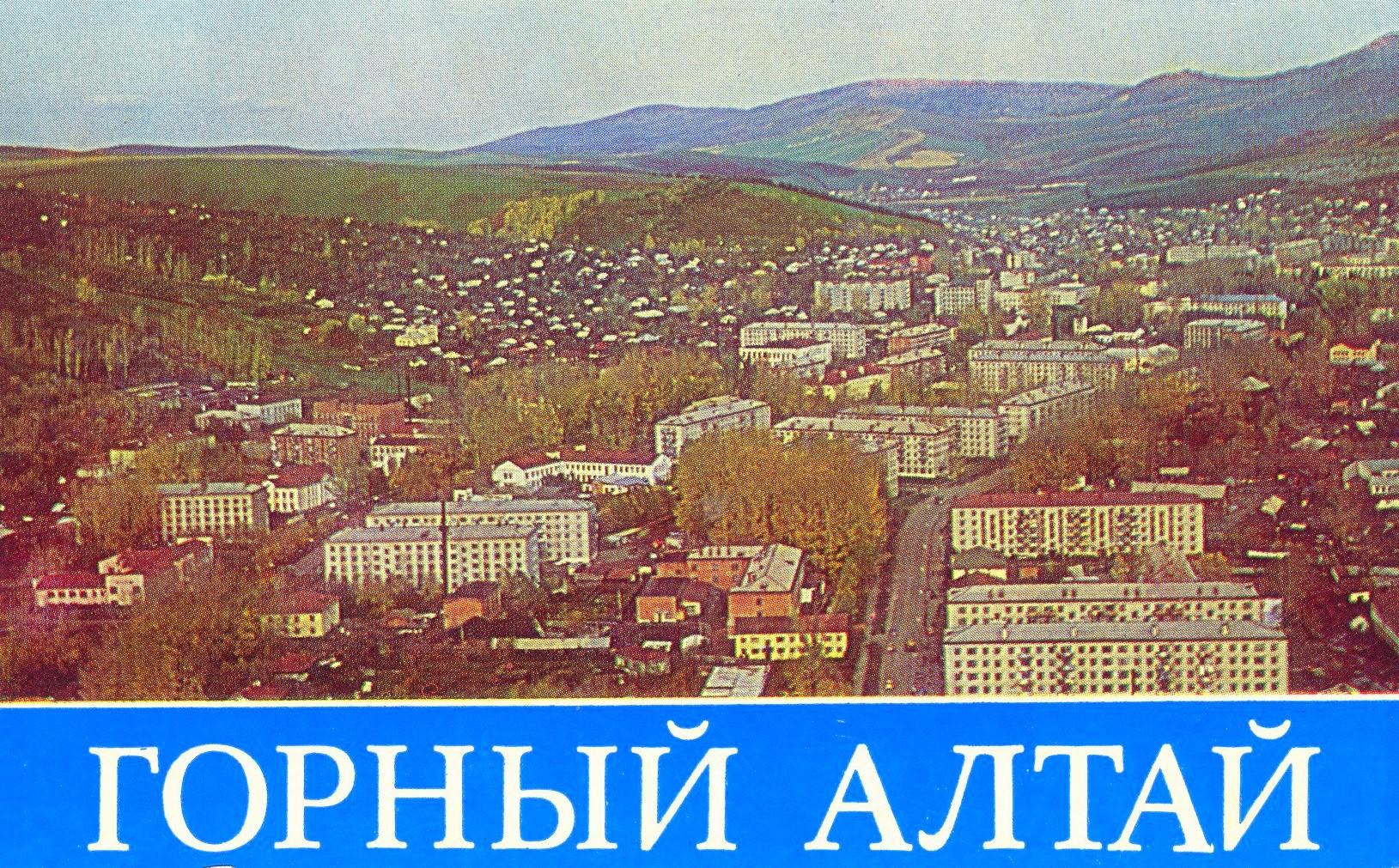 ZAVODFOTO / История городов России в фотографиях: Горный Алтай в 1985 году