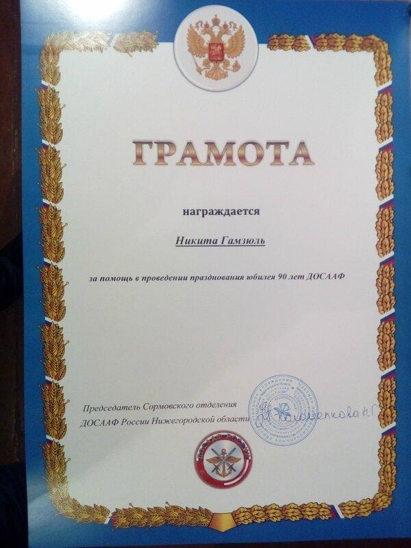 Никита Гамзюль - 90 лет ДОСААФ.jpg