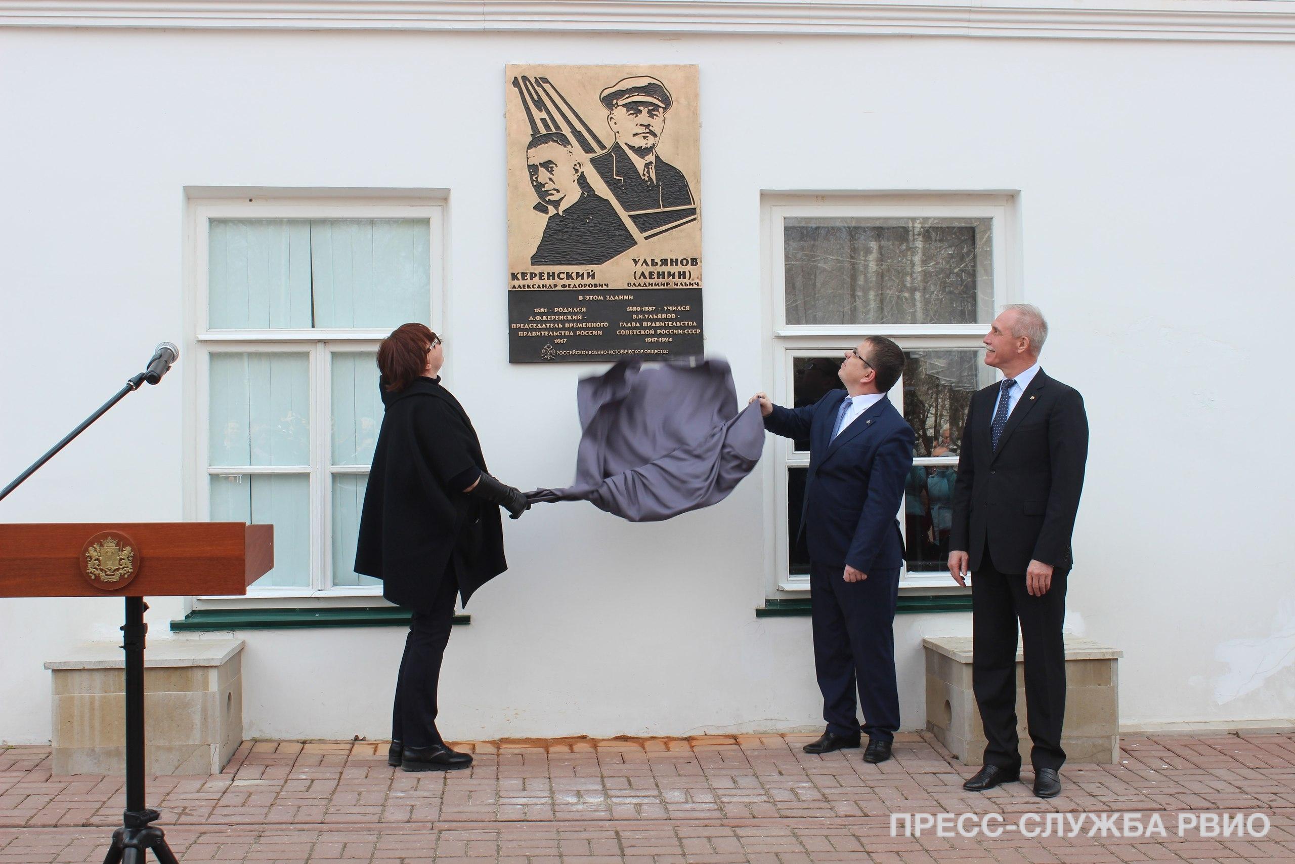 В Ульяновске открыта памятная доска в честь Александра Керенского и Владимира Ульянова (Ленина)