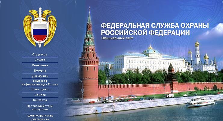 /www.fso.gov.ru/