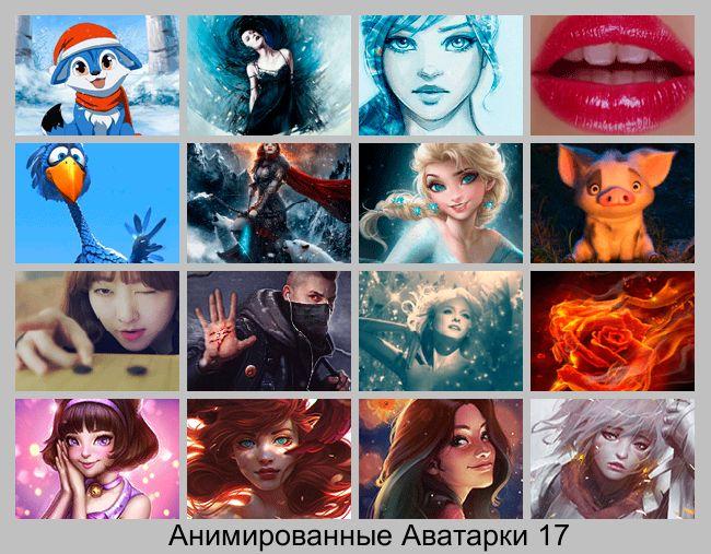 Анимированные Аватарки