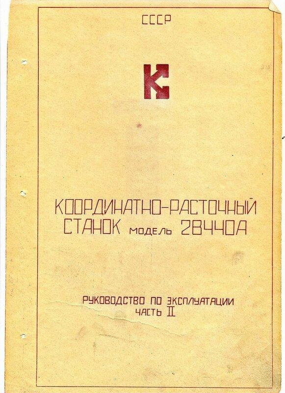 2v440a-2.jpg