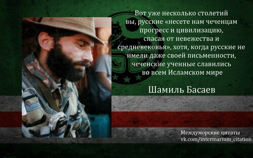 Басаев.jpg