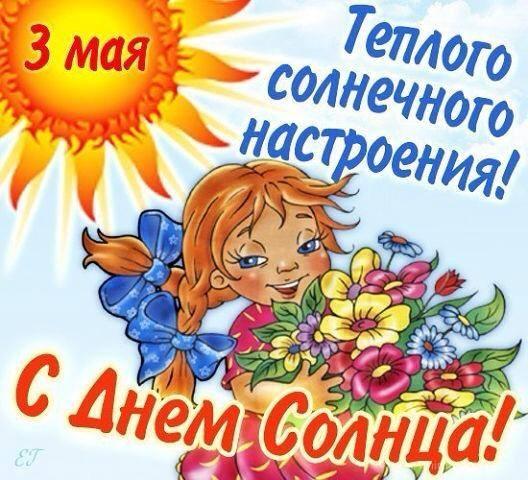 Открытки. 3 мая День Солнца! Теплого, солнечного настроения!