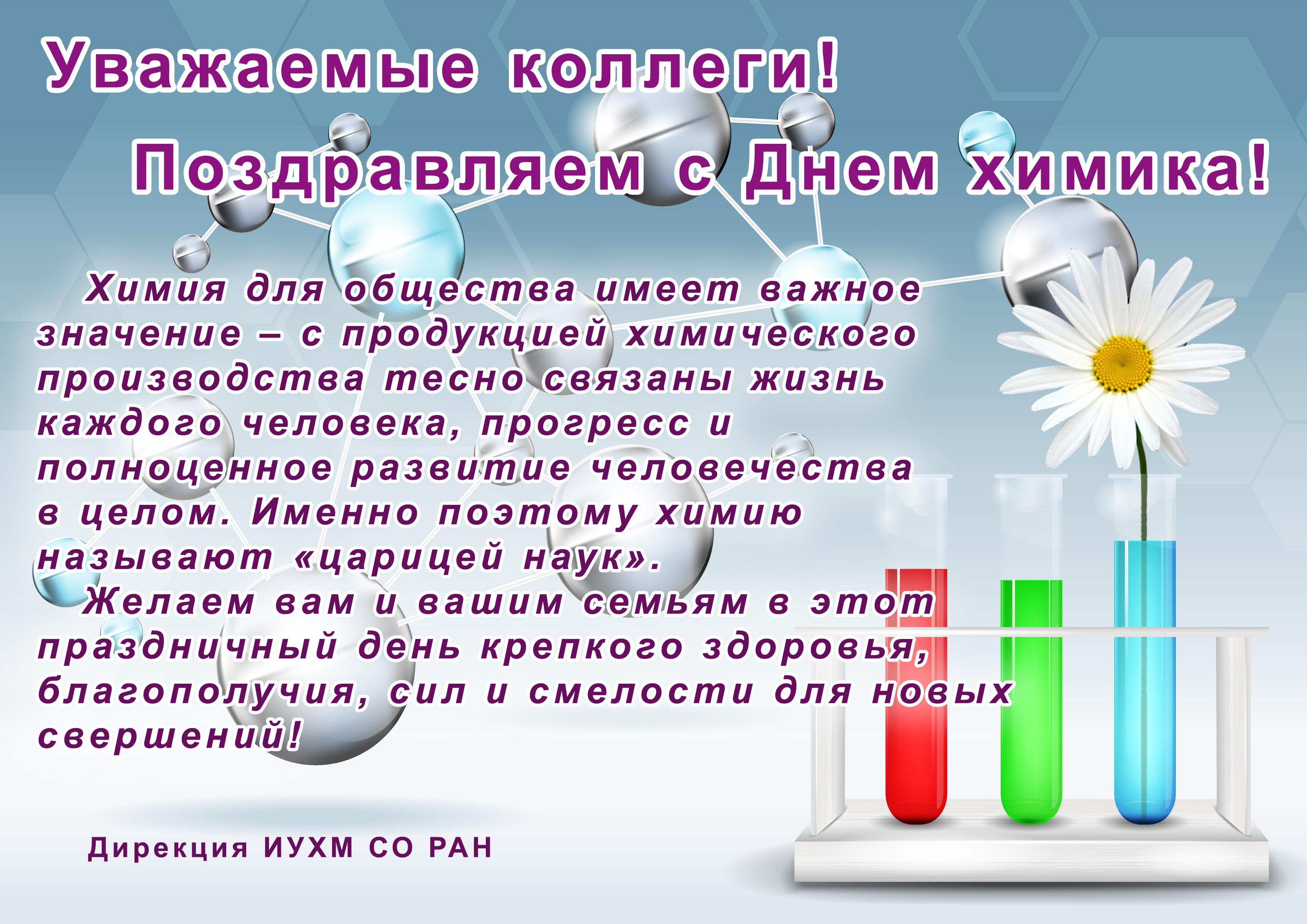 Поздравление химику открытка
