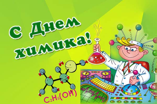 С Днем Химика! Специалист в лаборатории! Поздравляем! открытки фото рисунки картинки поздравления