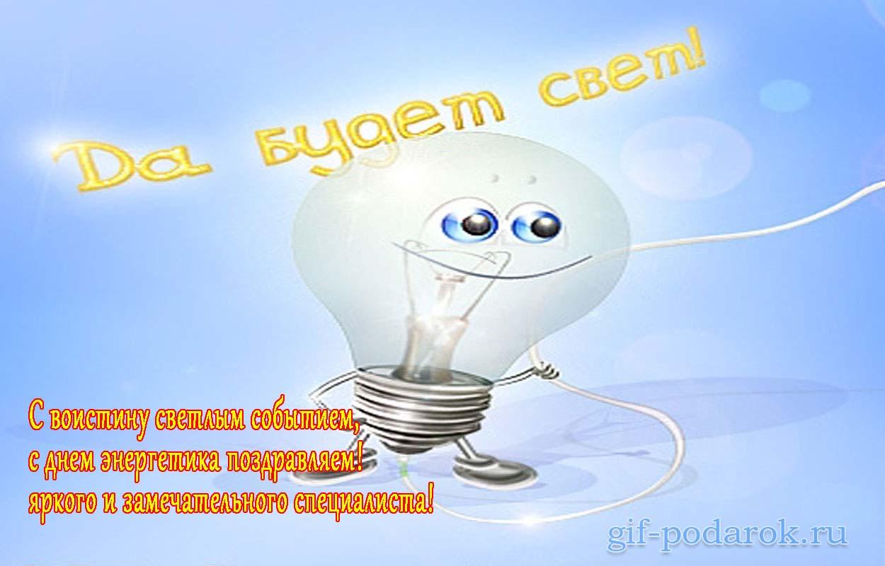 Поздравление электрику в картинках, открытки