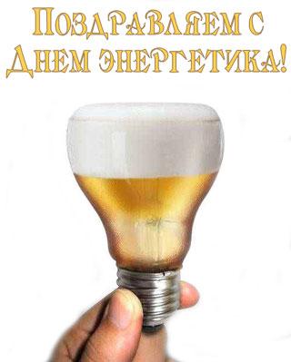 Открытки. С днем Энергетика! Символ - лампочка открытки фото рисунки картинки поздравления