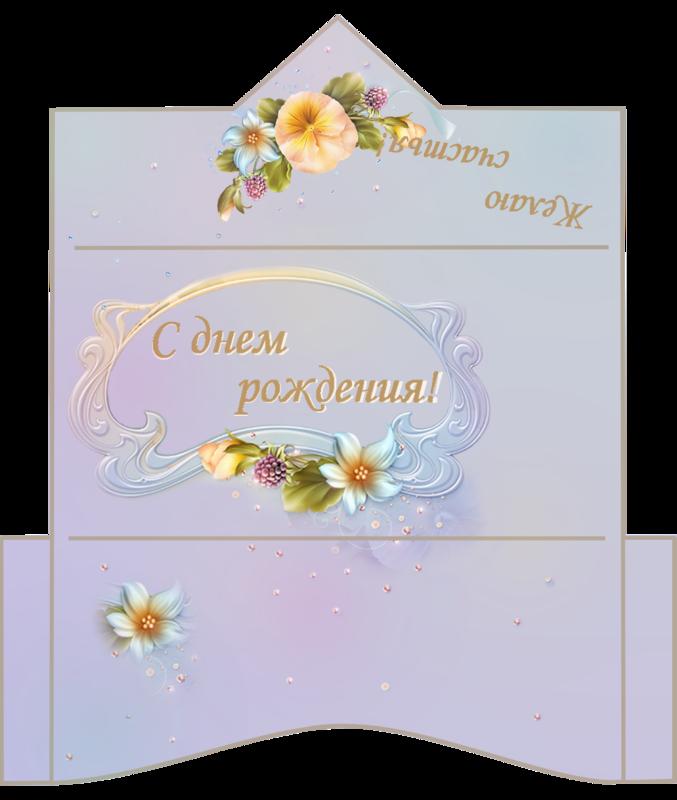 Конверт открытка с днем рождения шаблон, днем