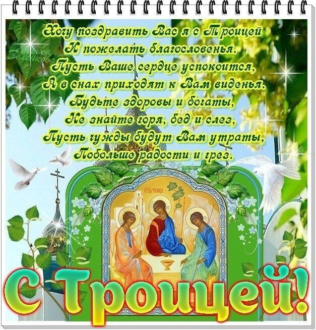 так день святой троицы открытки поздравления лучше светлых