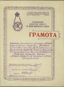 1939 г. Грамота Сахалинского обласного комитета по делам физкультуры и спорта