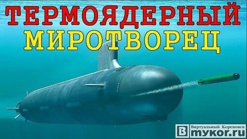 """""""Статус-6"""". Русское орудие возмездия"""