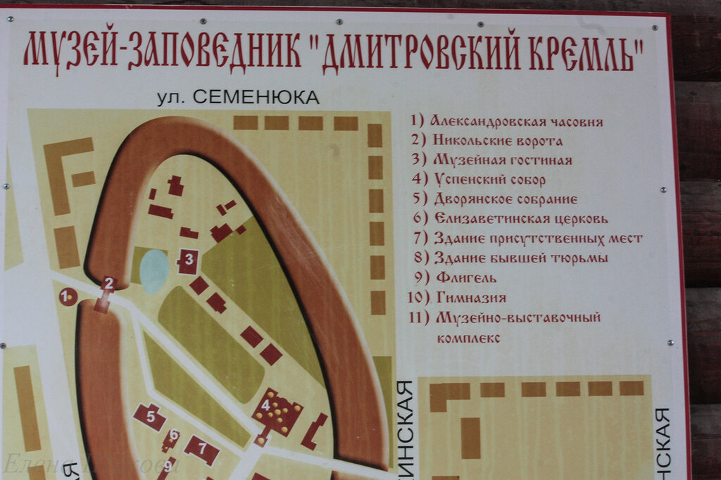 Дмитров кремль.jpg