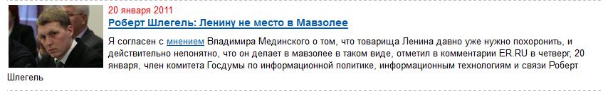 20110120-Роберт Шлегель: Ленину не место в Мавзолее