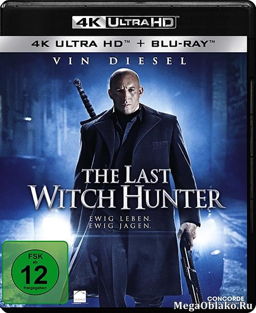 Последний охотник на ведьм / The Last Witch Hunter (2015) | UltraHD 4K 2160p
