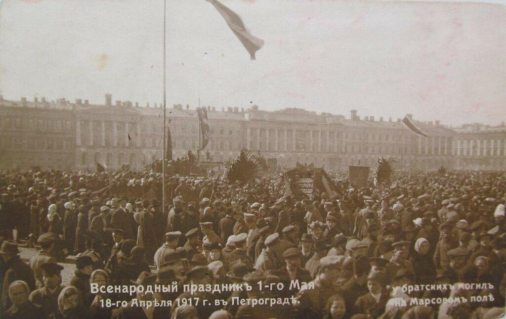 Первомай, Петроград. Марсово поле. 1917