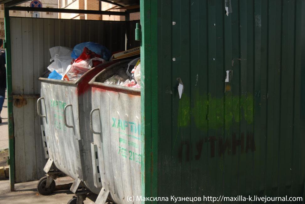 Оппозиционная мусорка
