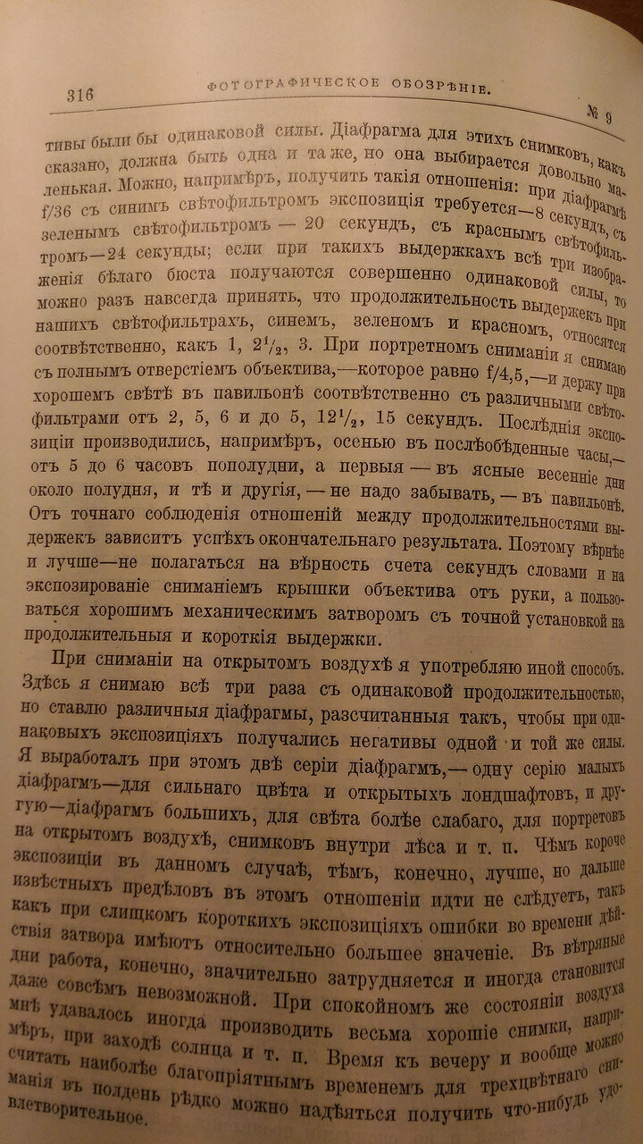 Статья А.Мите в ФО 1902-9а2.jpg