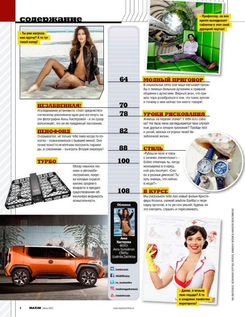 Журнал Maxim Россия (июль 2017)