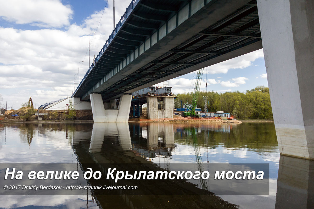 На велике до Крылатского моста