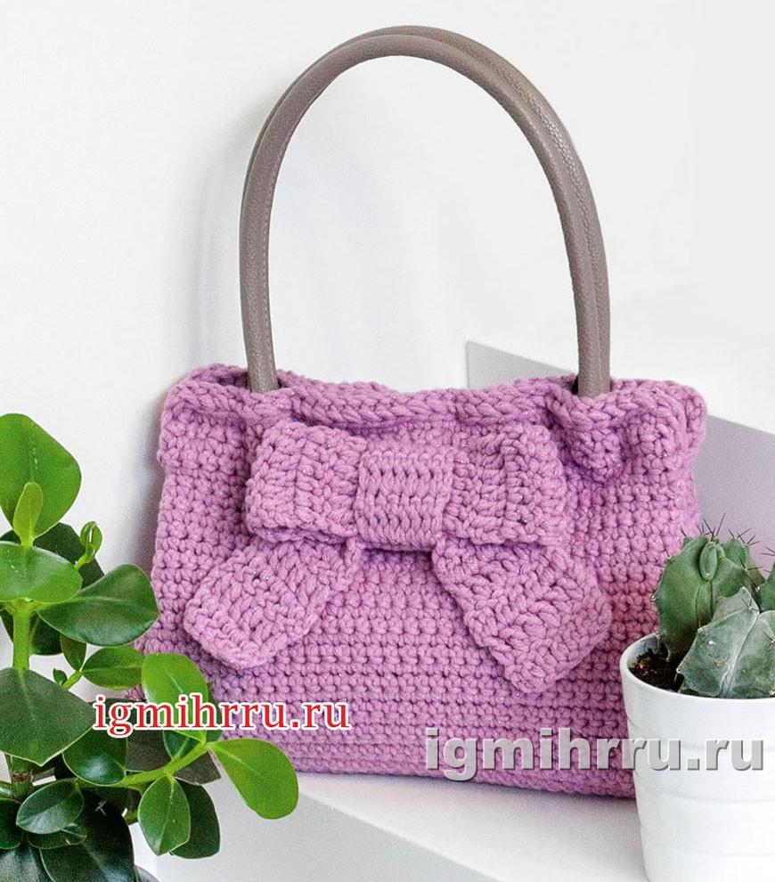 Сиреневая сумка с бантом. Вязание крючком