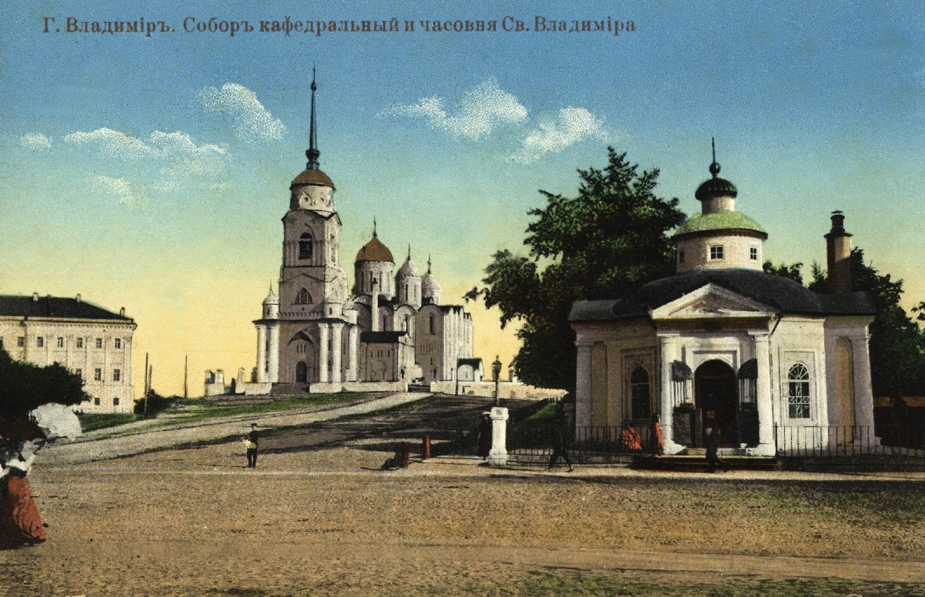 Кафедральный собор и Часовня св. Владимира